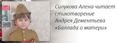 Силукова Алена читает стихотворение Андрея Дементьева «Баллада о матери»