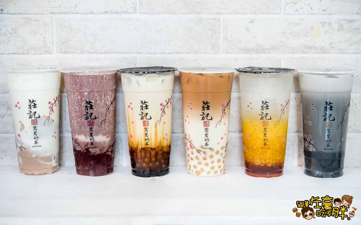 莊記鴛鴦奶茶 高雄推薦飲料-42