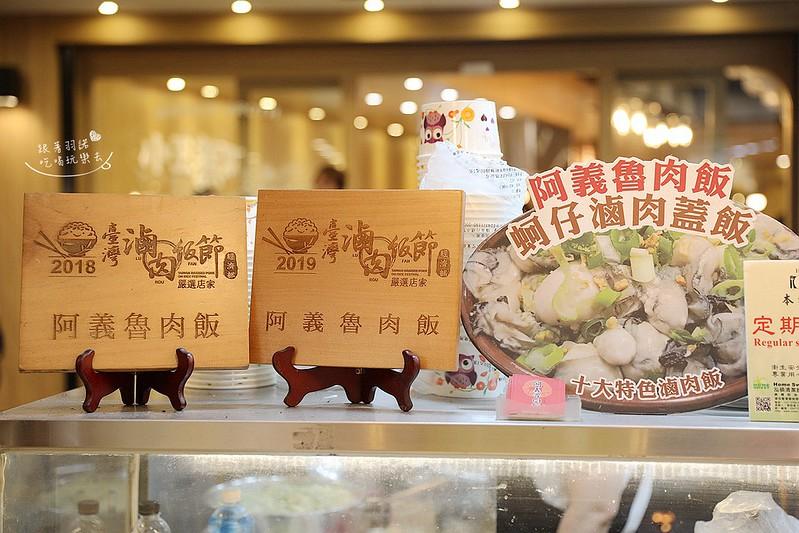 阿義魯肉飯蚵仔魯肉蓋飯萬華艋舺小吃15