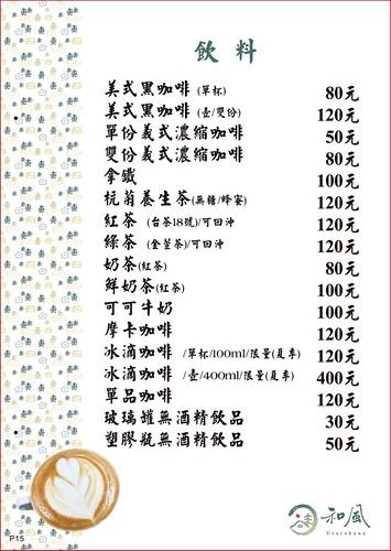 20200424_和風民宿 (322)