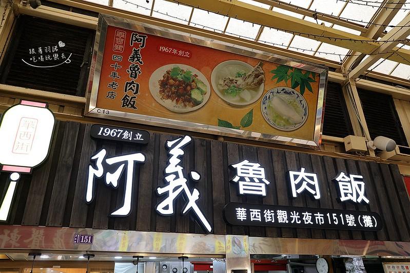 阿義魯肉飯蚵仔魯肉蓋飯萬華艋舺小吃06