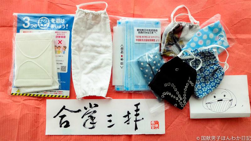 厚労省・妻手作り・中国駐名古屋総領事館・囲む会諸嬢へ感謝一筆