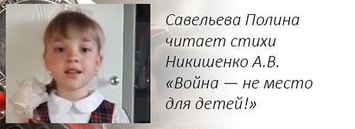 Савельева Полина читает стихи Никишенко А.В. «Война — не место для детей!»