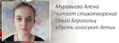 Муравьева Алена читает стихотворение Ольги Берггольц «Пусть голосуют дети»