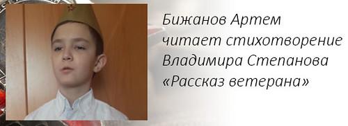 Бижанов Артем читает стихотворение Владимира Степанова «Рассказ ветерана»
