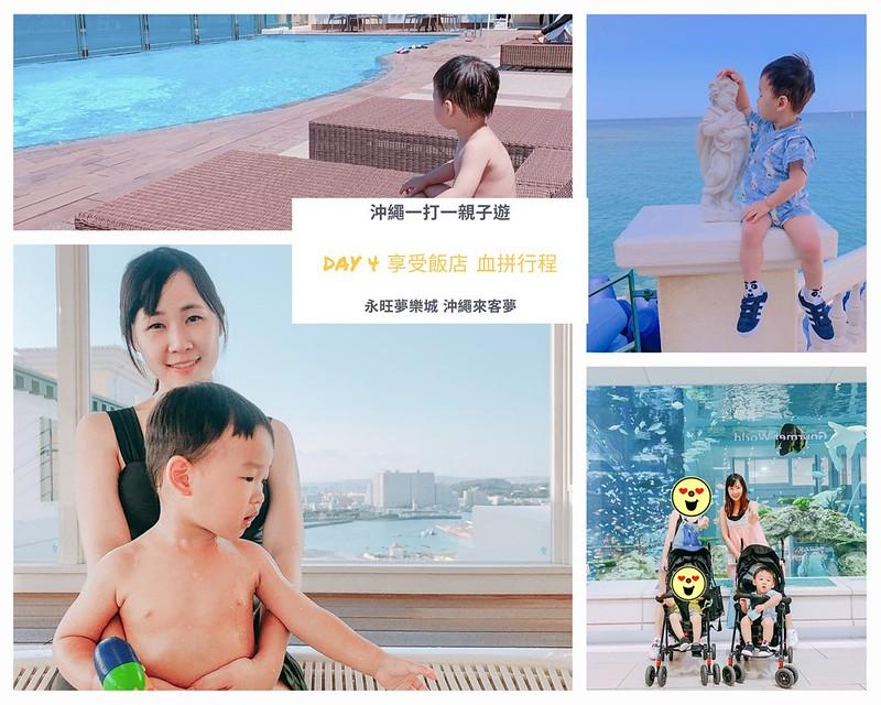 沖繩day4