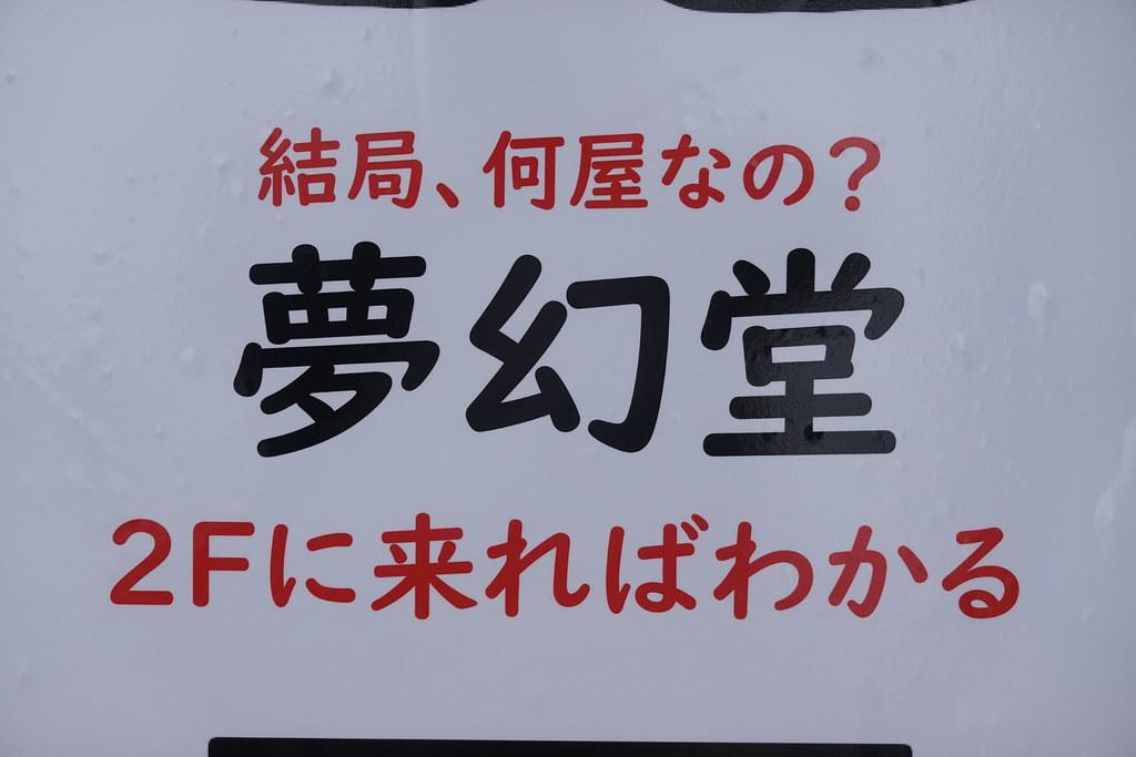 夢幻堂(江古田)