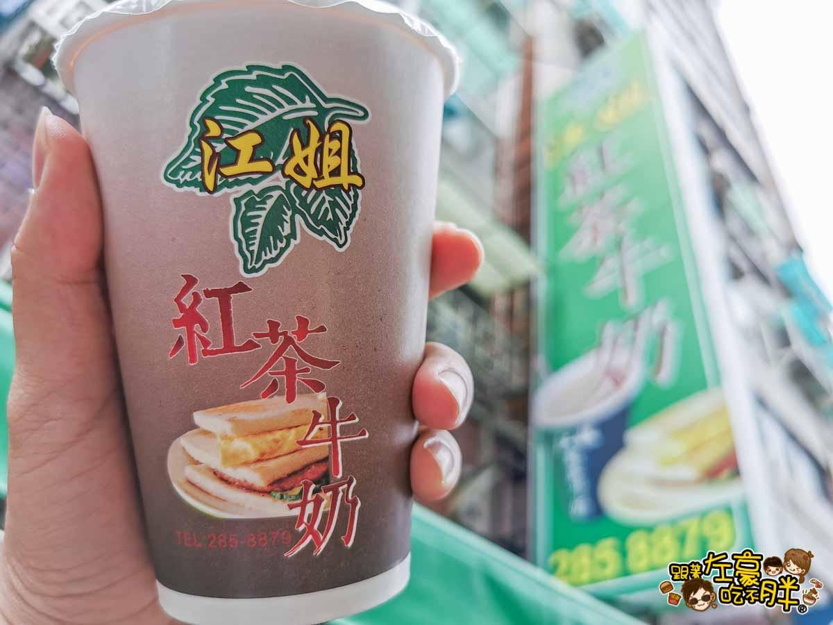江姐紅茶牛奶 高雄古早味早午餐-55