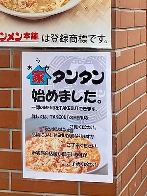 タンタンメン 武蔵 小山 ニュー