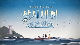 Three Meals a Day: Fishing Village 5 Ep.1