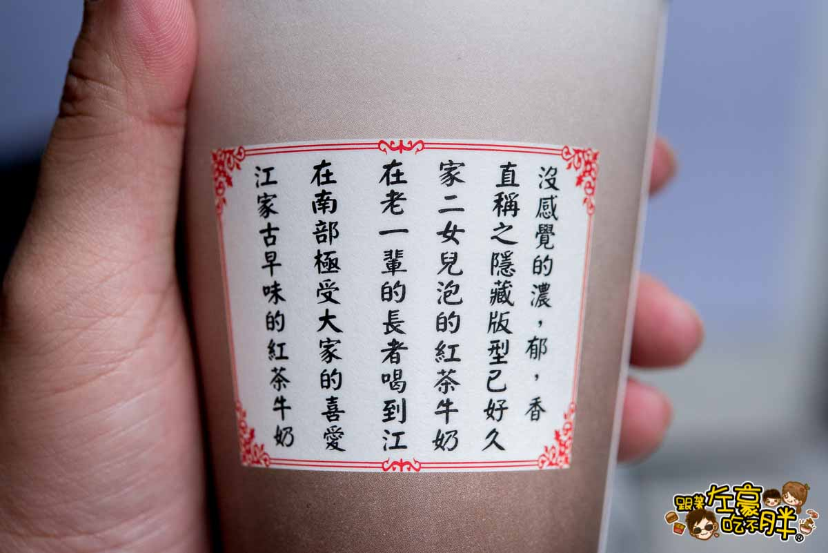 江姐紅茶牛奶 高雄古早味早午餐-30