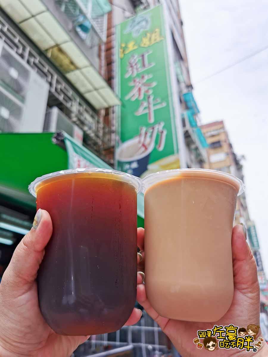 江姐紅茶牛奶 高雄古早味早午餐-50