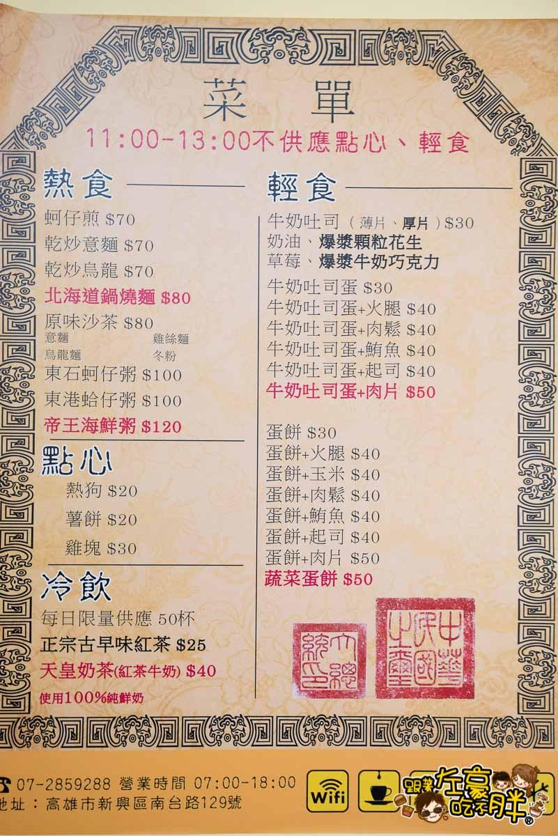 江姐紅茶牛奶 高雄古早味早午餐-6