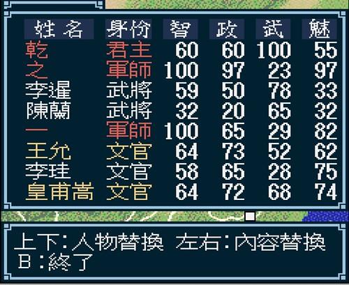 SENS 三國志3 中文版