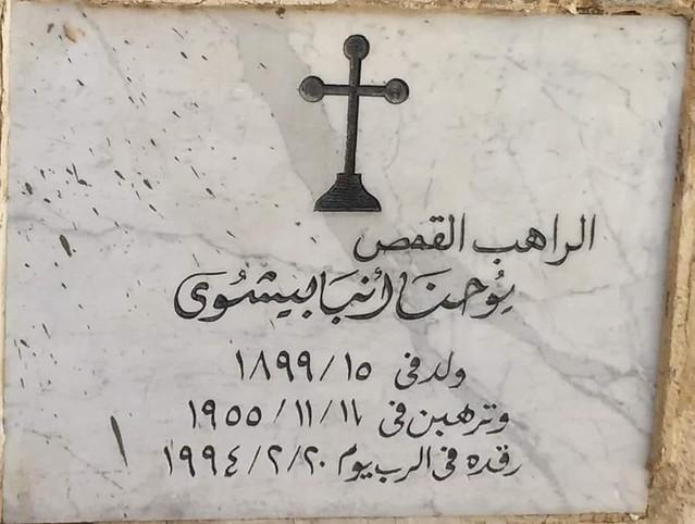 شاهد قبر القمص يوحنا الأنبا بيشوي