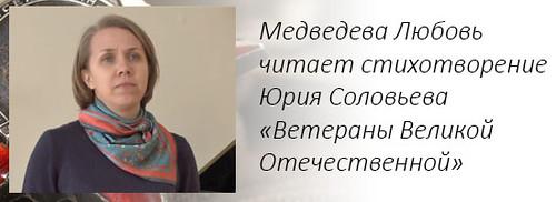 Медведева Любовь читает стихотворение Юрия Соловьева «Ветераны Великой Отечественной»