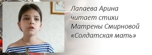 Лапаева Арина читает стихи Матрены Смирновой «Солдатская мать»