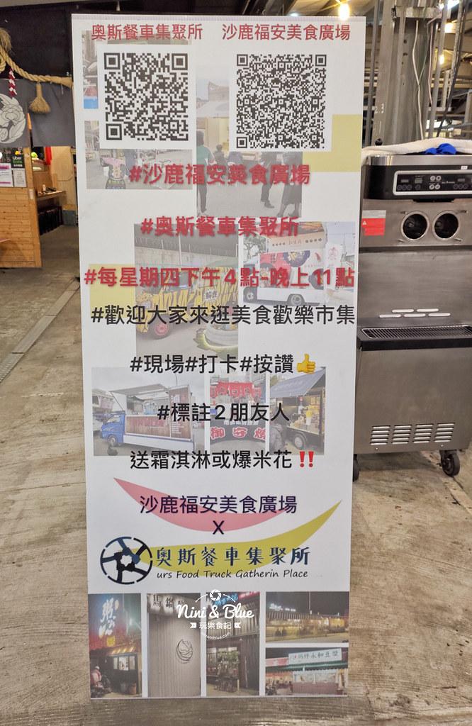 鹿寮福安美食廣場 餐車市集36
