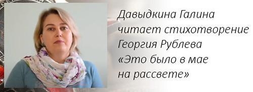 Давыдкина Галина читает стихотворение Георгия Рублева «Это было в мае на рассвете»