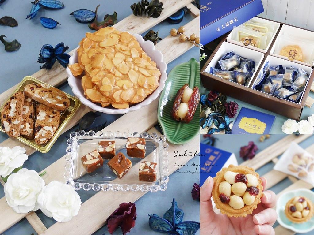 台北質感團購純素食甜點心禮盒伴手禮推薦分享上信撰玉好吃夏威夷豆塔
