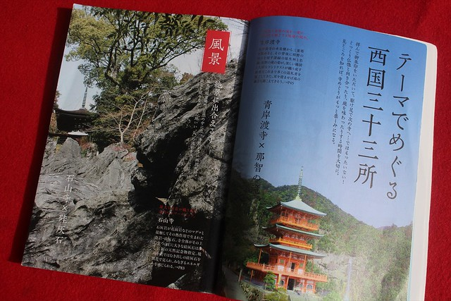 saigoku_stamp02