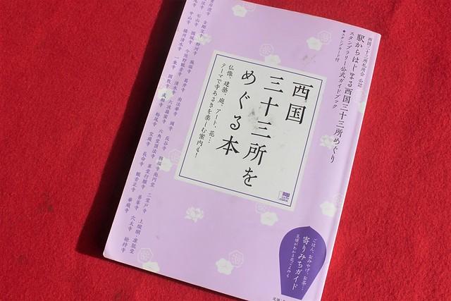 saigoku_stamp01
