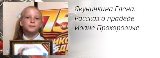 Якуничкина Елена. Рассказ о прадеде Иване Прохоровиче