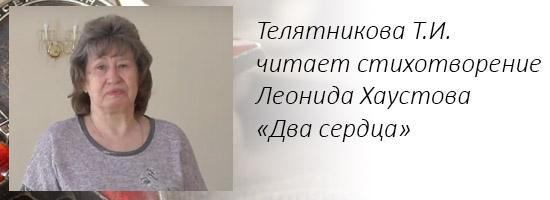 Телятникова Т.И. читает стихотворение Леонида Хаустова «Два сердца»