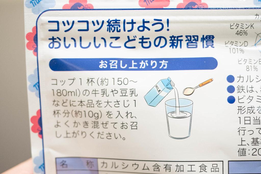 milky-3