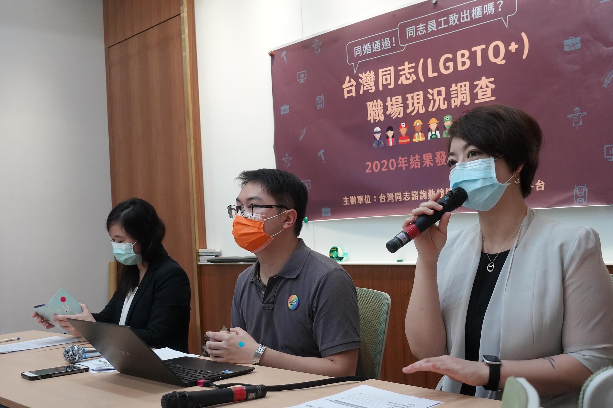 同志團體公布「2020年台灣同志職場現況」調查結果,顯示同婚後職場的性別友善程度仍有待改善。(攝影:張智琦)