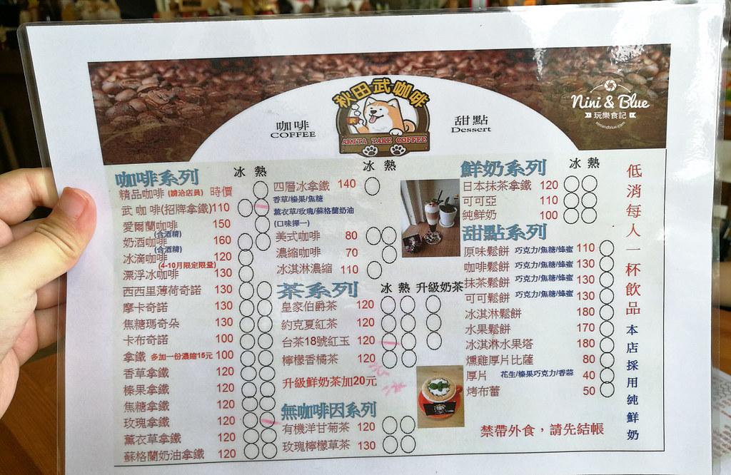 沙鹿咖啡 秋田武咖啡菜單01
