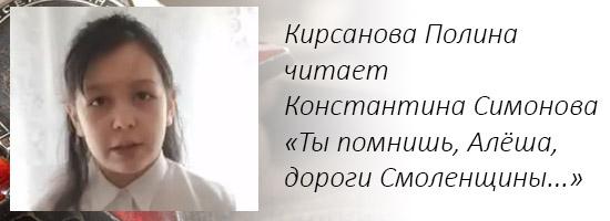 Кирсанова Полина читает Константина Симонова «Ты помнишь, Алёша, дороги Смоленщины...»