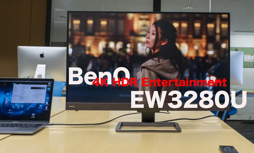 4K HDRエンターテインメントモニターはテレワークにも強かった:BenQ EW3280U