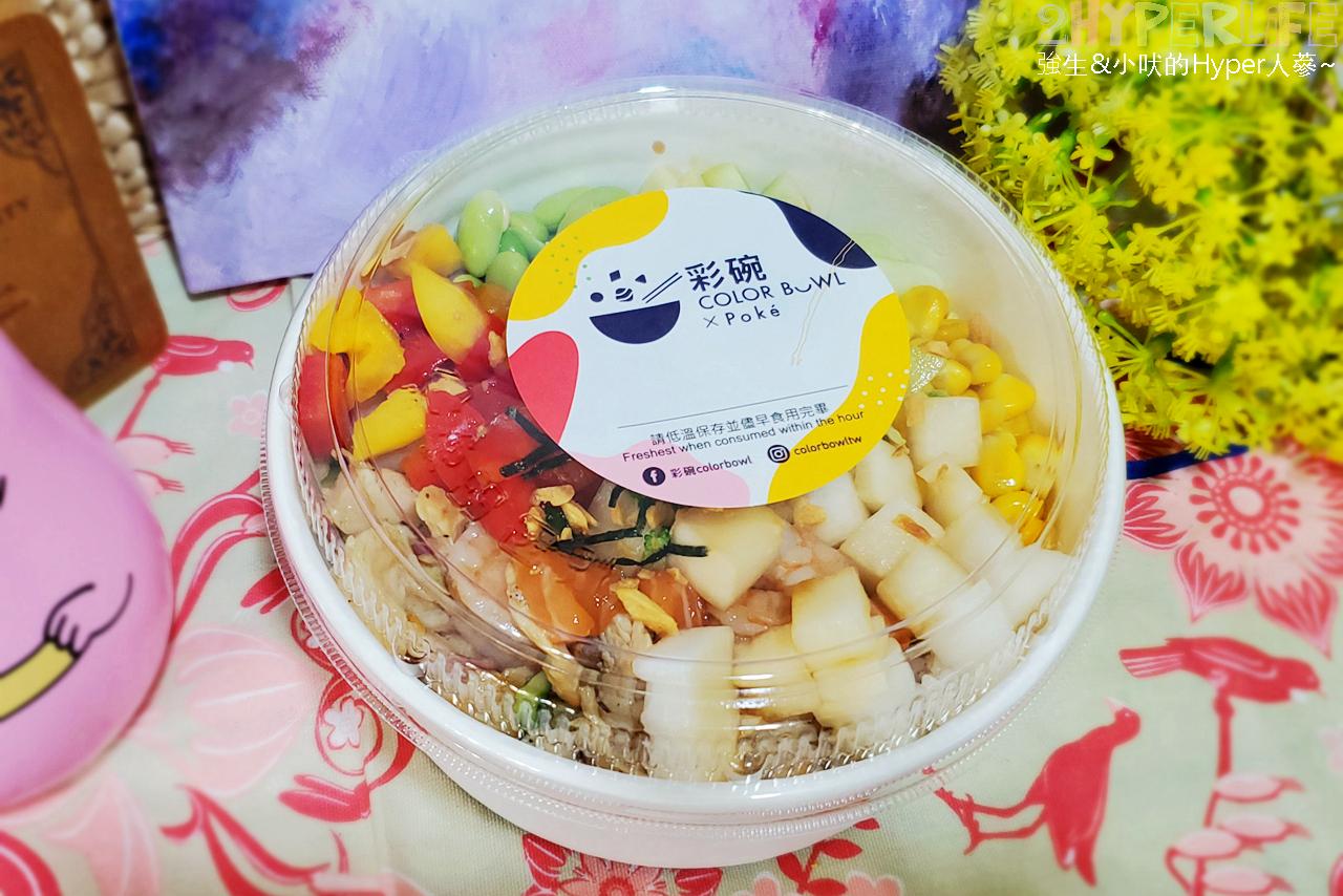 彩碗colorbowl│源自夏威夷的飲食型態,主打新鮮多樣原型食材吃得健康無負擔,愛吃什麼完全自行選擇搭配! @強生與小吠的Hyper人蔘~