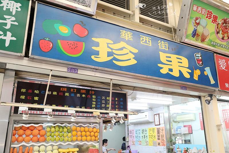 龍山寺美食華西街珍果19