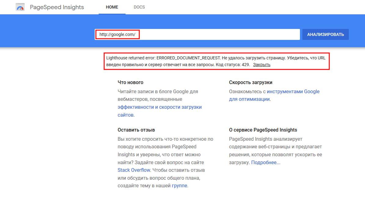 Всё что надо знать о Google PageSpeed Insights