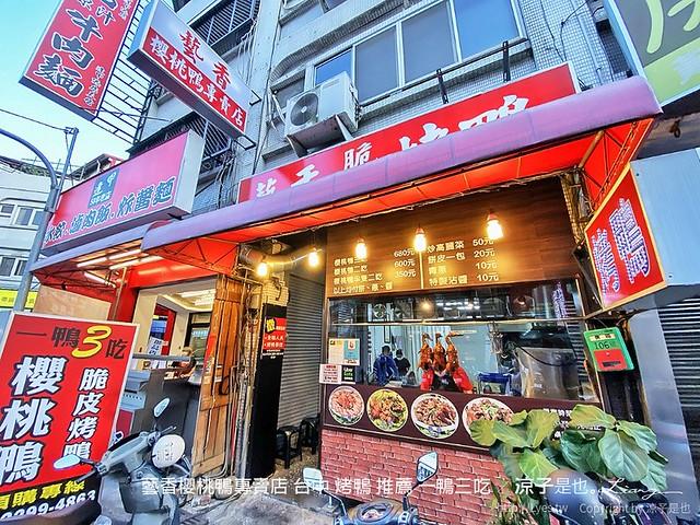藝香櫻桃鴨專賣店 台中 烤鴨 推薦 一鴨三吃