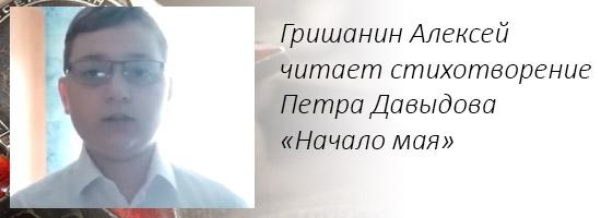 Гришанин Алексей читает стихотворение Петра Давыдова «Начало мая»