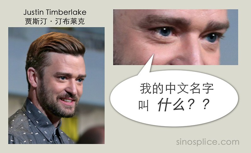 Justin Timberlake learns his Chinese name
