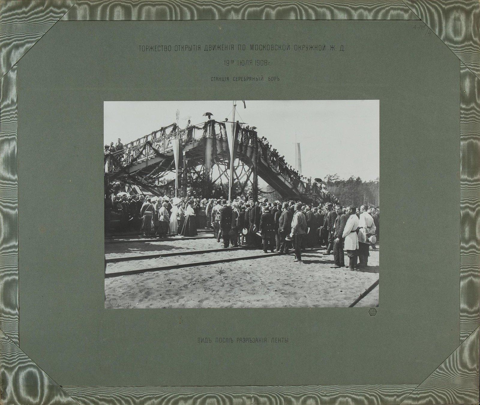 04. Станция Серебряный Бор. Вид после разрезания ленты