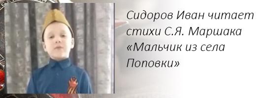 Сидоров Иван читает стихи С.Я. Маршака «Мальчик из села Поповки»
