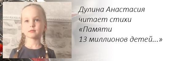 Дулина Анастасия читает стихи «Памяти 13 миллионов детей...»