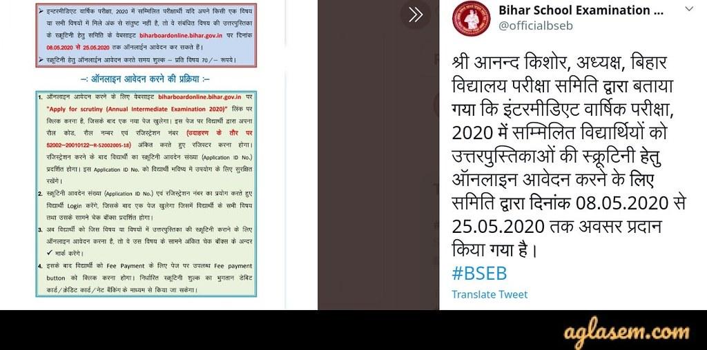 Bihar Board 12th Scrutiny 2020