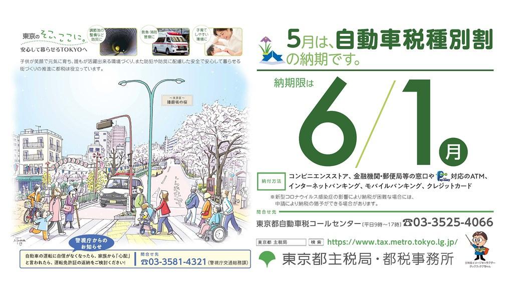 東京都主税局 令和2年度納期等周知ポスター(5月)