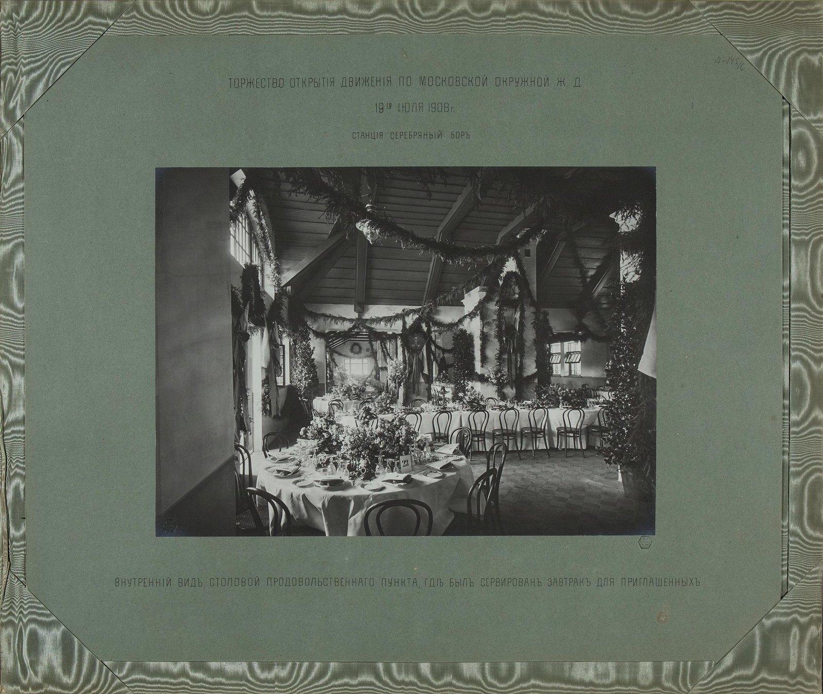 02. Станция Серебряный Бор. Внутренний вид столовой, где был сервирован стол для приглашенных