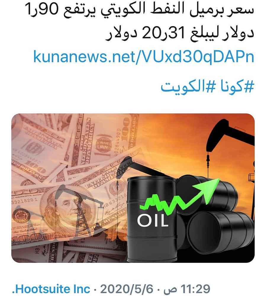 #البترول
