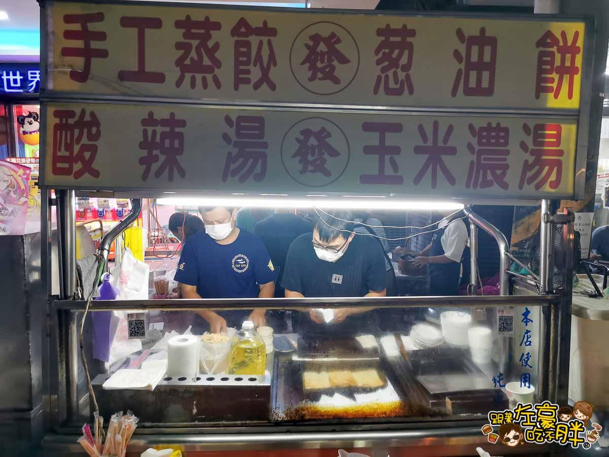 鳳山夜市小吃 鳳山美食-39