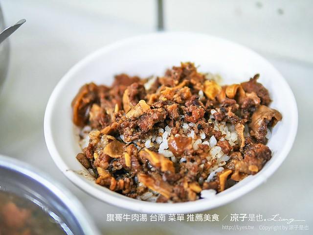 旗哥牛肉湯 台南 菜單 推薦美食