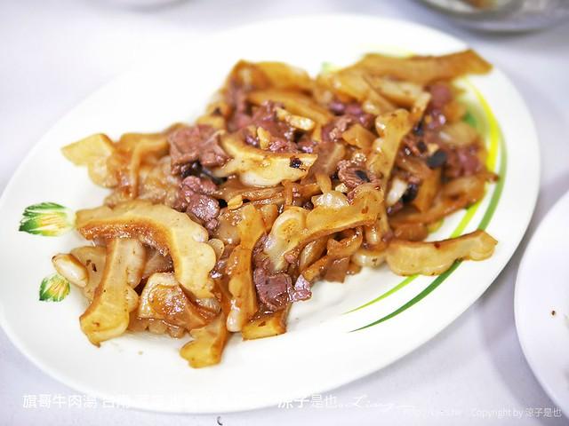 旗哥牛肉湯 台南 菜單 推薦美食小吃