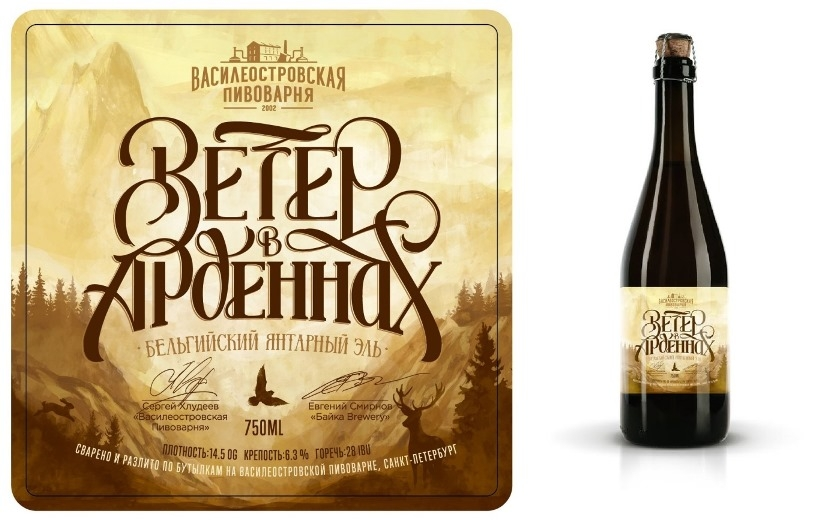 Коллаборация от Василеостровской пивоварни и БАЙКА Brewery